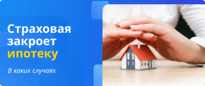 страховая закроет ипотеку в каких случаях