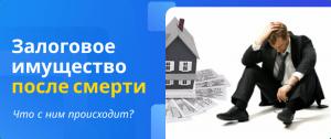 Залоговое имущество после смерти