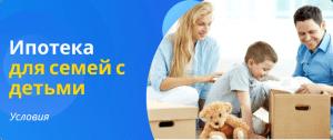 ипотека для семей с детьми