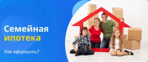 семейная ипотека как оформить