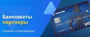 банкоматы-партнеры Уралсиб
