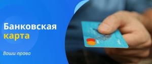 Банковская карта ваши права