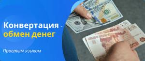 конвертация-обмен денег