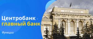 центробанк-главный банк