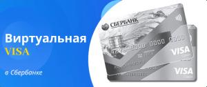 Виза Сбербанка