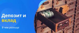 депозит и вклад разница