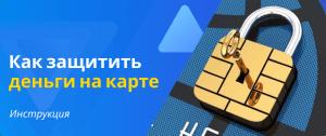 как защитить средства на банковской карте