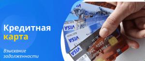 кредитная карта взыскание задолженности