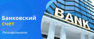 расшифровка банковского счета