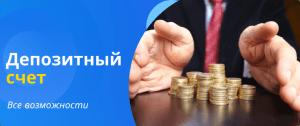 возможности депозитного счета